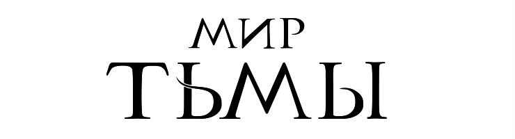 Мир Тьмы