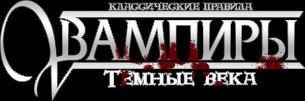 Вампиры: Тёмные века. Классические правила