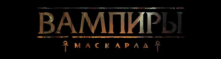 Вампиры: Маскарад. Пятая редакция