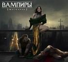 «Вампиры: Маскарад. Пятая редакция» в следующем году!
