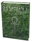 Новый тираж книги «Вампиры: Маскарад. Классические правила»