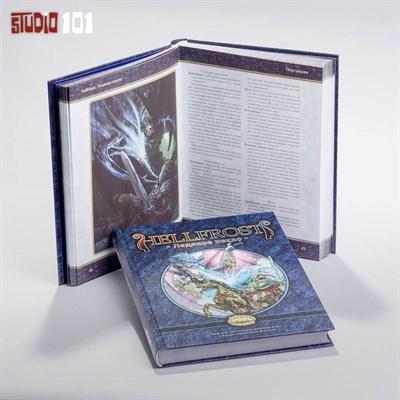Hellfrost: Ледяное пекло - фото 4537