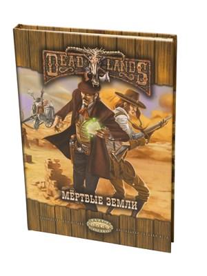 Deadlands: Мёртвые Земли 2 - фото 4719