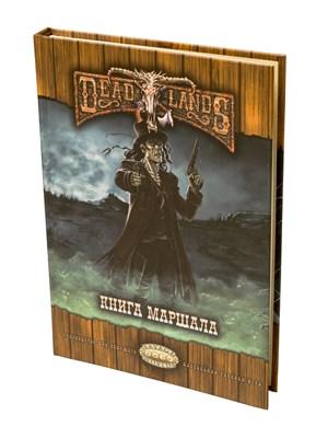 Deadlands: Книга Маршала 2 - фото 4720