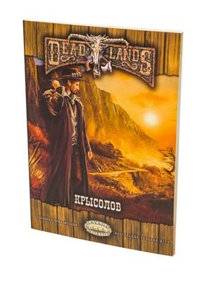 Deadlands: Крысолов - фото 4721