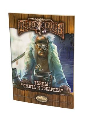 Deadlands: Тайны Смита и Робардса - фото 4723