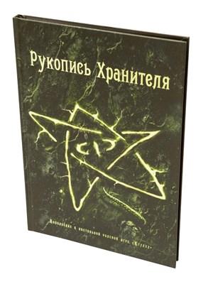Рукопись Хранителя - фото 4734
