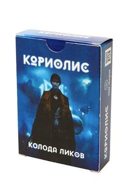 Колода Ликов - фото 4743
