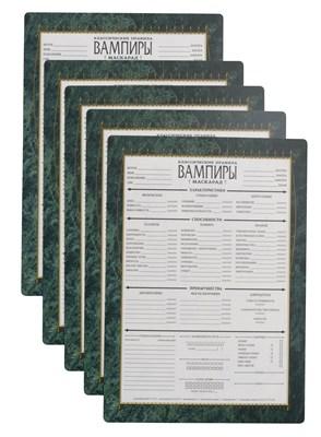 Набор бланков вампиров - фото 4808