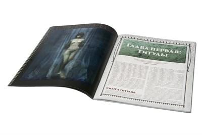 Малая книга знаний - фото 4951