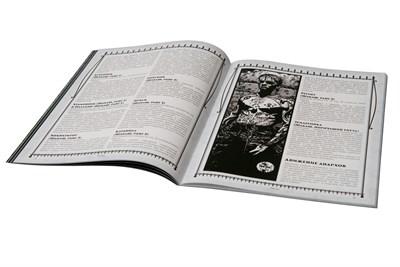Малая книга знаний - фото 4952