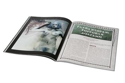 Малая книга знаний - фото 4954