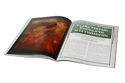 Малая книга знаний - фото 4955
