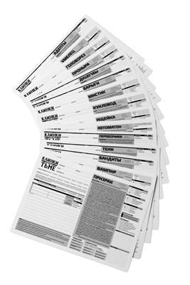 Комплект бланков для игры «Клинки во тьме»