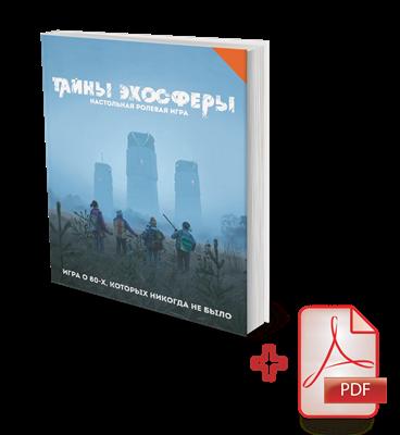 Тайны эхосферы + PDF - фото 5020