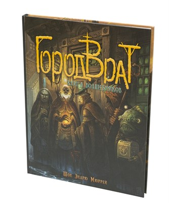 «Город Врат. Книга волшебников» в коробе-пенале - фото 5030