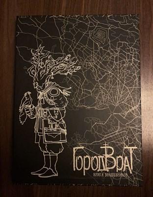 «Город Врат. Книга волшебников» в коробе-пенале - фото 5050