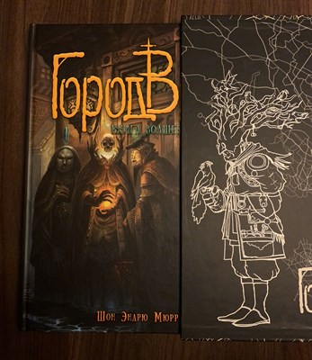 «Город Врат. Книга волшебников» в коробе-пенале - фото 5051