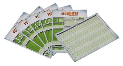 Полный набор бланков для игры Мутанты. Питомник «Альфа» - фото 5134
