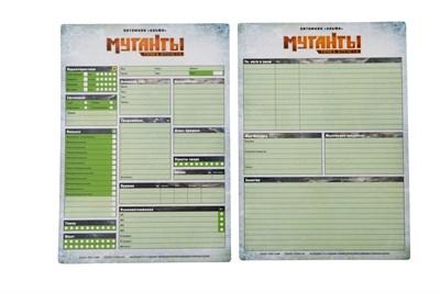 Полный набор бланков для игры Мутанты. Питомник «Альфа» - фото 5135