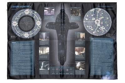 План станции «Кориолис» - фото 5360
