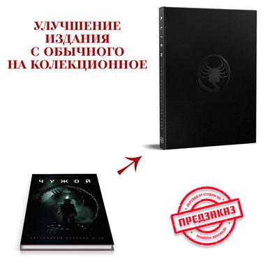 Улучшение издания игры «Чужой» собычного наколлекционное - фото 5368