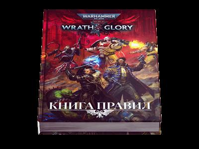 Wrath & Glory: Книга правил