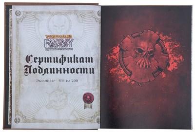 WFRP4. Книга правил (коллекционное издание) - фото 5565