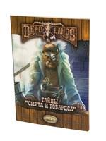 Deadlands: Тайны Смита и Робардса