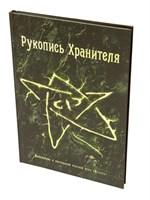 Рукопись Хранителя