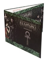 Ширма ведущего для игры «Вампиры: Маскарад. Классические правила»