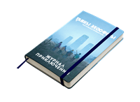 Блокнот «Журнал приключений»