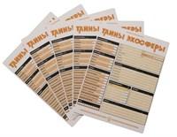 Комплект бланков для игры «Тайны эхосферы»